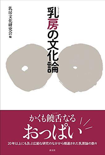 乳房の文化論の詳細を見る