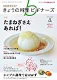 NHK きょうの料理 ビギナーズ 2019年 4月号 [雑誌] (NHKテキスト)