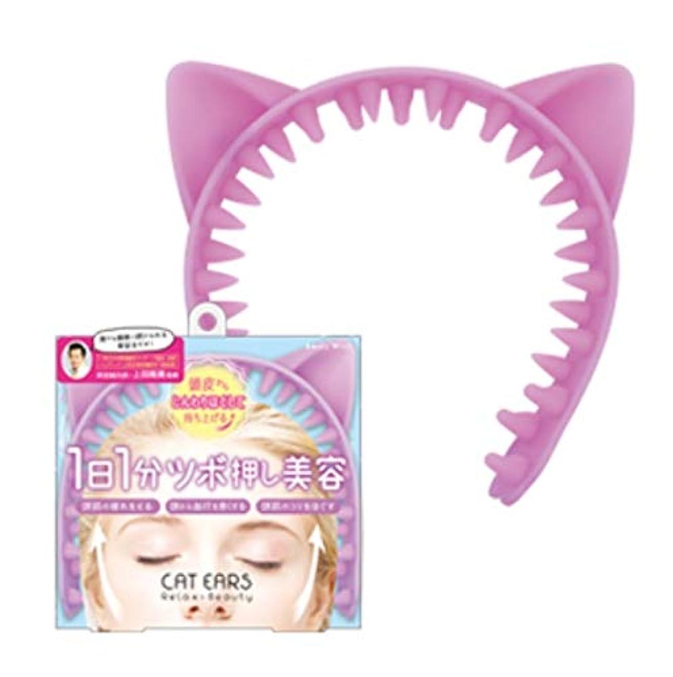 グラフ水族館吐き出すツボ押し美容 猫耳で頭からすっきり SMK1200