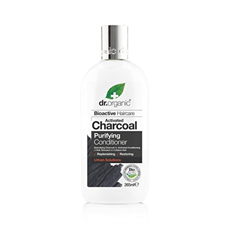 ドクターオーガニックバーム浄化活性炭 - 265 ml