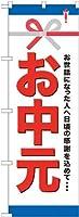 (お得な2枚セット)G_のぼり GNB-919 お中元 2枚セット