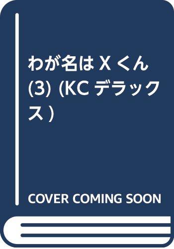 [画像:わが名はXくん(3) (KCデラックス)]
