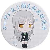 ゼネラルステッカー 缶バッジ クーデレ女子萌え要素研究所 YPC-090