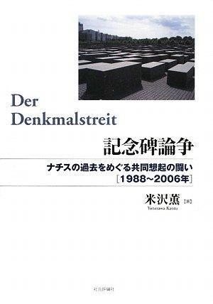 記念碑論争―ナチスの過去をめぐる共同想起の闘い 1988~2006年