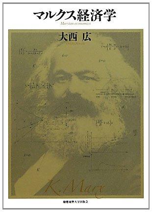 マルクス経済学の詳細を見る