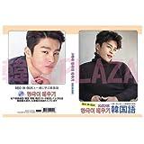【国内発送】 ソイングク (SEOINGUK)韓国語 勉強 K-STAR 旅行ガイドブック