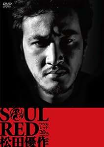 SOUL RED 松田優作 [DVD]