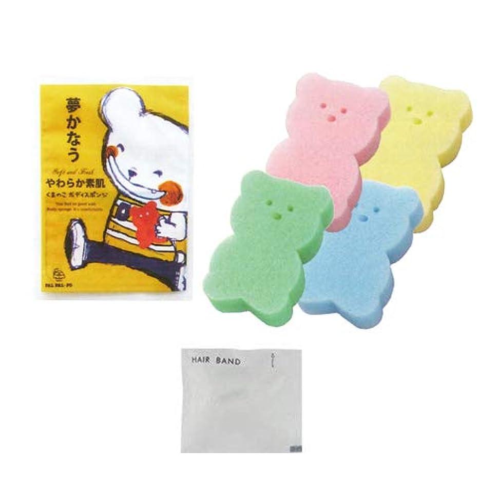 愛撫バタフライ所有者パルパルポー ボディスポンジ(くま型)4色アソート 16個 + ヘアゴム(カラーはおまかせ)セット