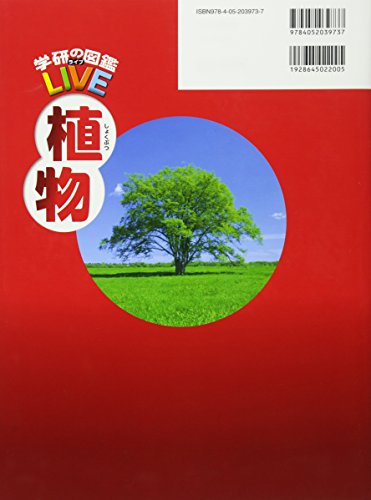 学研プラス『学研の図鑑LIVE植物』