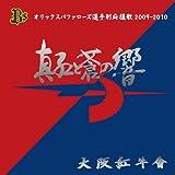 真紅と蒼の響 オリックスバファローズ選手別応援歌2009~2010