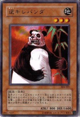 遊戯王/第3期/4弾/ガーディアンの力/304-021 逆ギレパンダ R