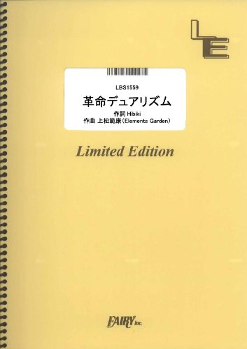 バンドスコア 革命デュアリズム / 水樹奈々×T.M.Revolution(LBS1559)[オンデマンド] フェアリー