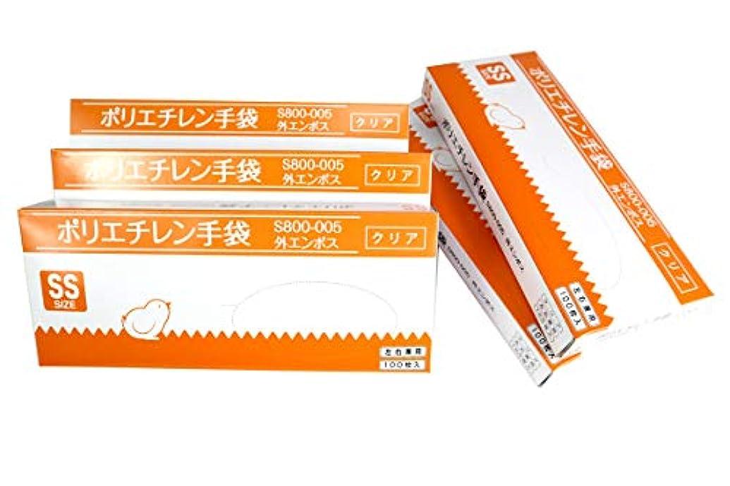 【お得なセット商品】(500枚) 使い捨て ポリエチレン手袋 100枚入り×5BOX クリア色 SSサイズ ビニール手袋 外エンボス 食品衛生法適応 (SSサイズ)