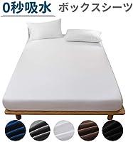 ボックスシーツ 吸水速乾 シーツ ベッドカバー マットレスカバー 抗菌・防臭