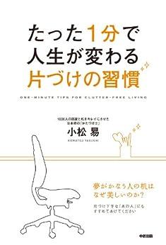 [小松 易]のたった1分で人生が変わる片づけの習慣 (中経出版)