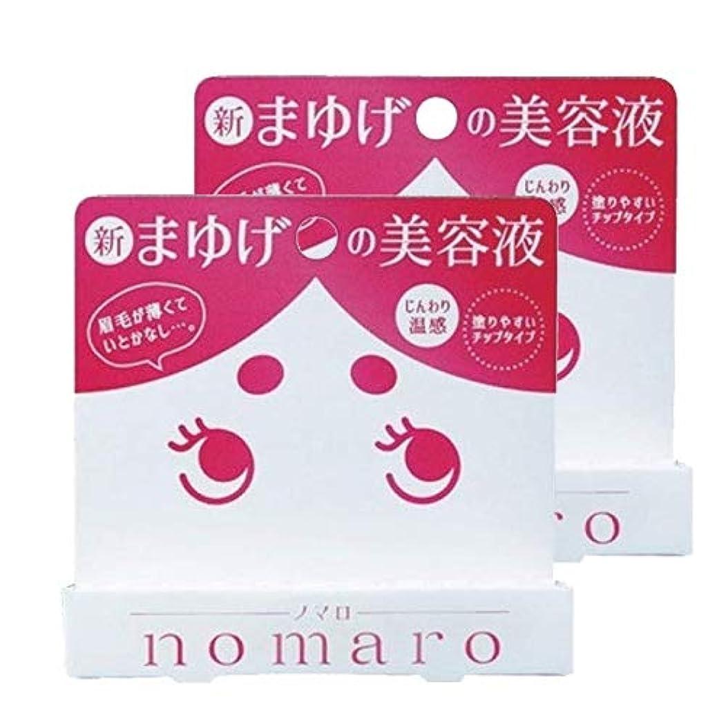 nomaro 眉毛美容液 6ml×2個セット