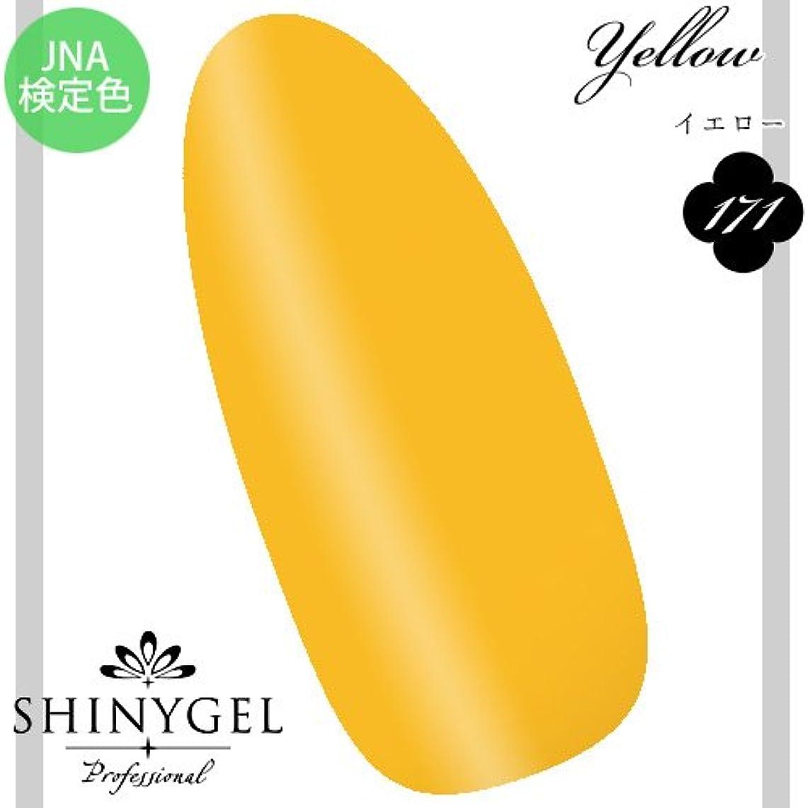 必需品飾り羽結果SHINY GEL カラージェル 171 4g イエロー UV/LED対応 JNA検定色