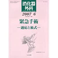 消化器外科 2007年 06月号 [雑誌]