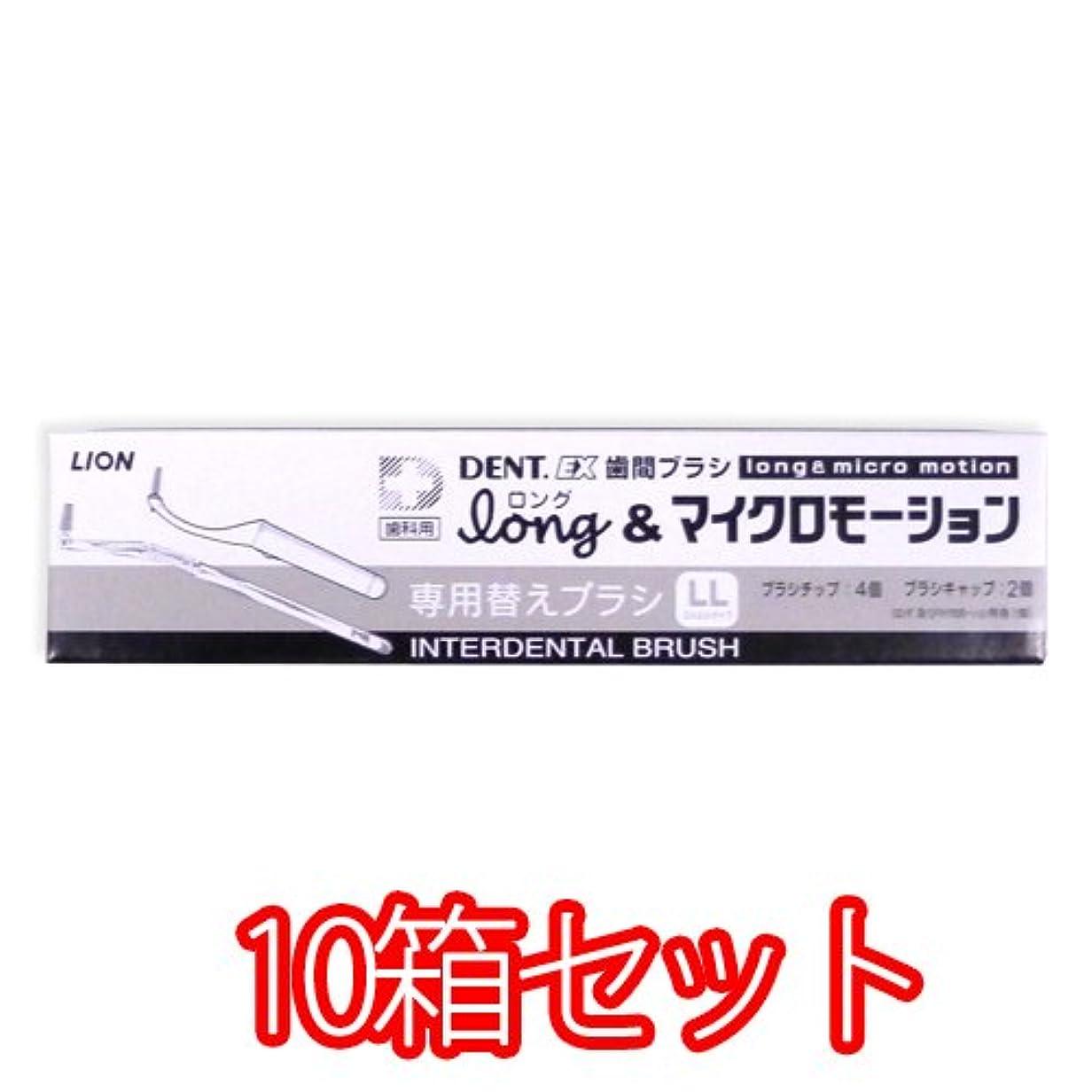 ピルファーピアグローライオン DENT . EX 歯間ブラシ long ロング & マイクロモーション 専用 替えブラシ 4本入 × 10個 LL