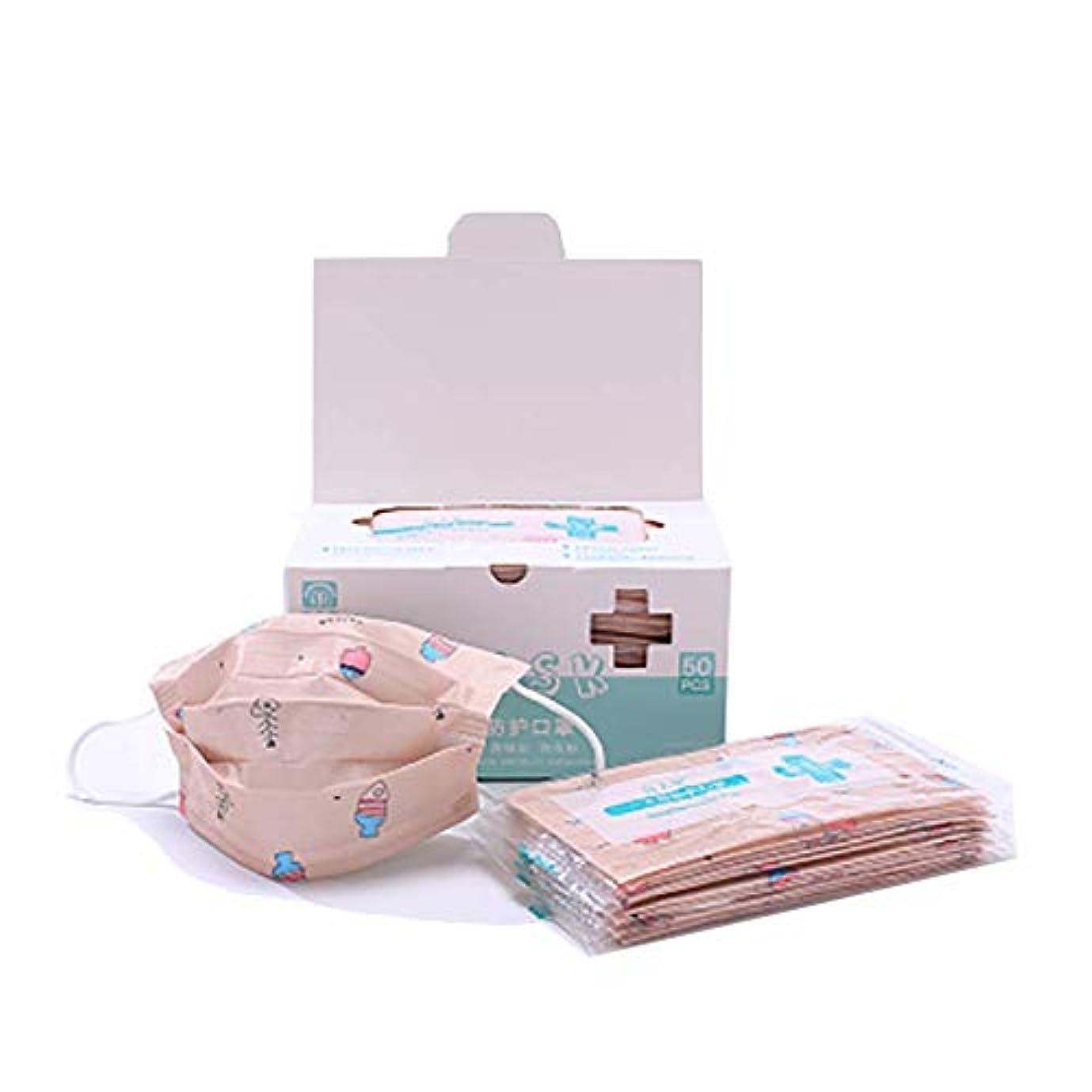 トリクルマーク感謝Chinashow 子供 コーヒー魚向け 50個 使い捨てイヤループ 防塵フェイスマスク