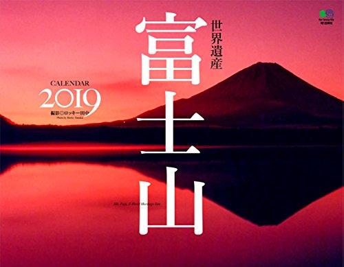 カレンダー2019 世界遺産 富士山 ([カレンダー])