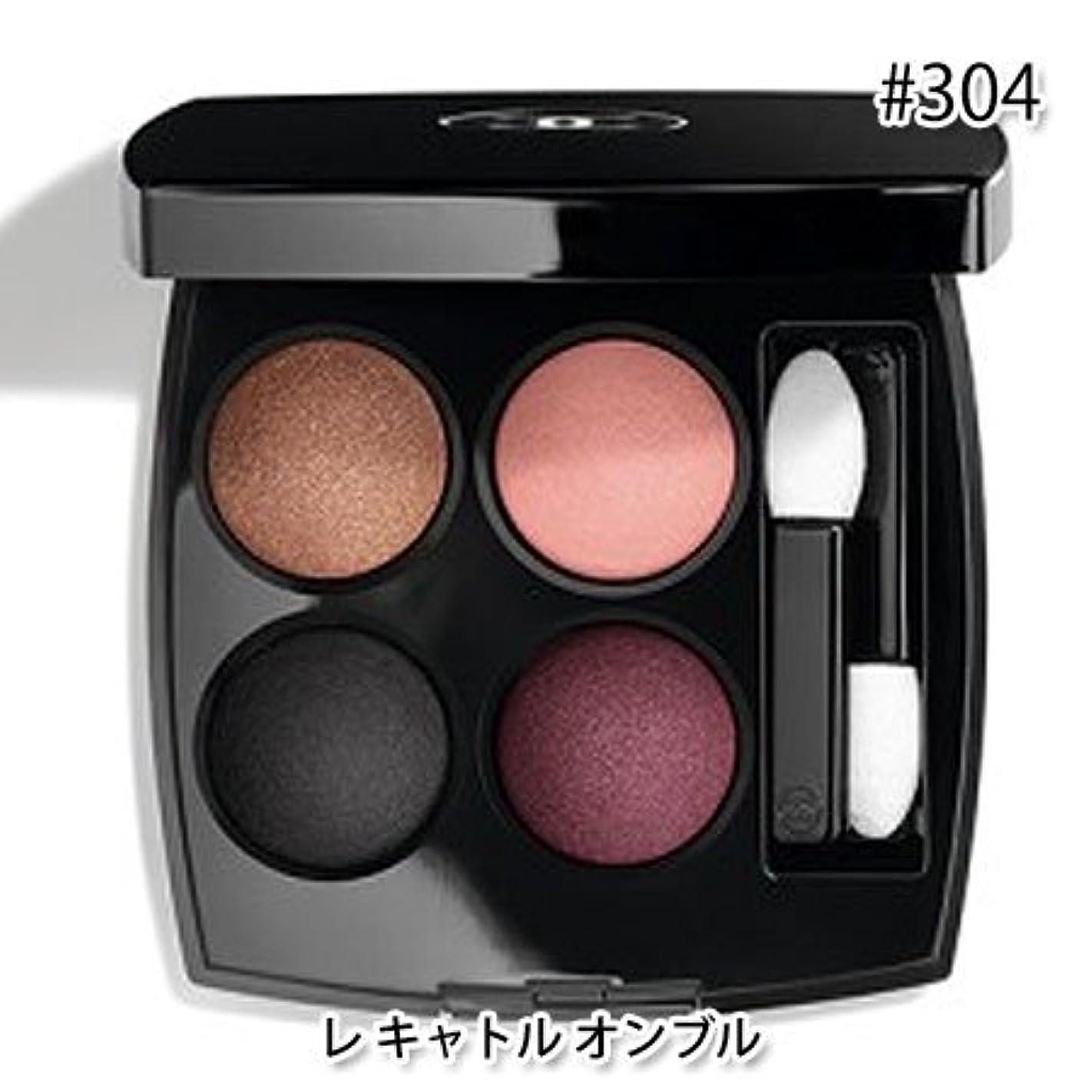 絡まるオークランドヒントシャネル レ キャトル オンブル 2種 -CHANEL- 304