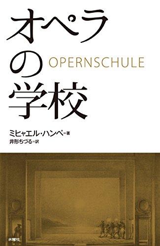 オペラの学校の詳細を見る