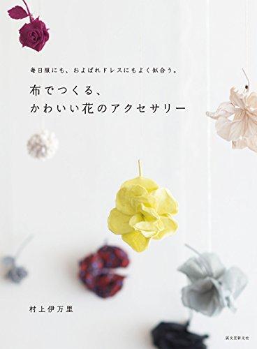 布でつくる、かわいい花のアクセサリー: 毎日服にも、およばれドレスにもよく似合う。の詳細を見る