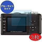 [3パック] Synvy ブルーライトスクリーンプロテクター Leica Leica X-U Typ 113 Typ113 Typ113 スクリーンフィルム保護プロテクター [..