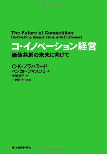 コ・イノベーション経営: 価値共創の未来に向けて