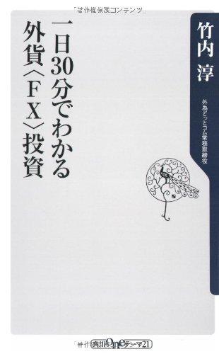 """一日30分でわかる外貨""""FX""""投資 (角川oneテーマ21)の詳細を見る"""