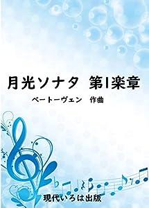 楽譜 月光ソナタ第一楽章 ピアノ