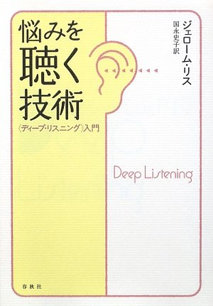 悩みを聴く技術―ディープ・リスニング入門の詳細を見る