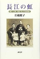 長江の虹―漢口・上海・大連、そして引き揚げ