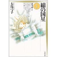綿の国星 (第4巻) (白泉社文庫)