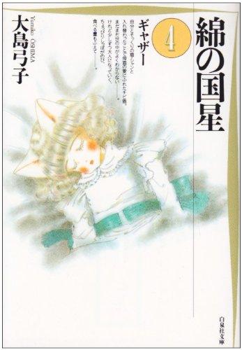 綿の国星 (第4巻) (白泉社文庫)の詳細を見る