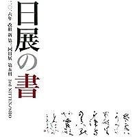 【バックナンバー】日展の書 改組 新 第3回(2016年)第5科