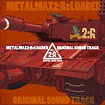 メタルマックス2:リローデッド オリジナルサウンドトラック