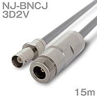 同軸ケーブル 3D2V NJ-BNCJ (BNCJ-NJ) 15m (インピーダンス:50Ω) 3D-2V加工製作品 TV