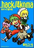 .hack//4 koma+ギャグ選手権 (角川コミックス・エース 173-1)