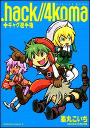 .hack//4 koma+ギャグ選手権 (角川コミックス・エース 173-1)の詳細を見る