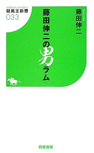 藤田伸二の男ラム (競馬王新書33)の詳細を見る