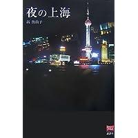 夜の上海 (スクリーンノベルス)