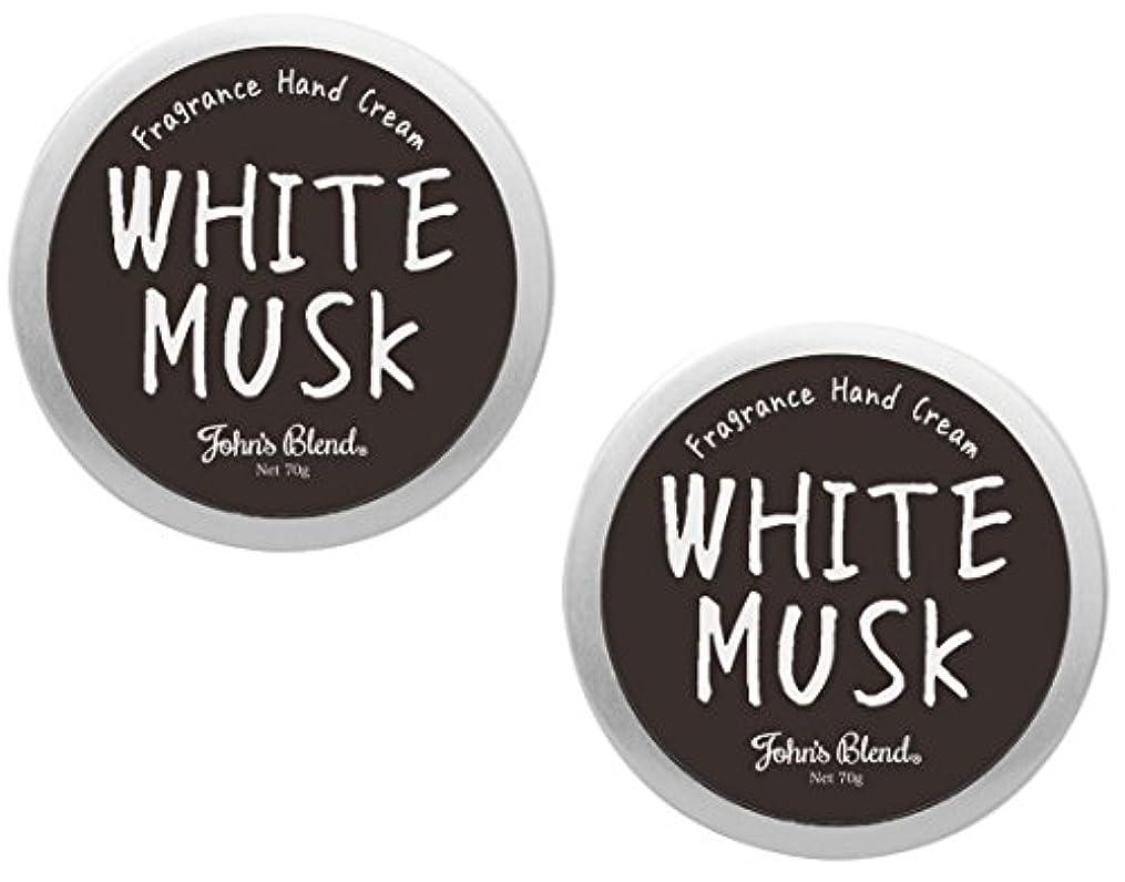 塩辛い細心の教【2個セット】Johns Blend ハンドクリーム 70g ホワイトムスク の香り OZ-JOD-1-1