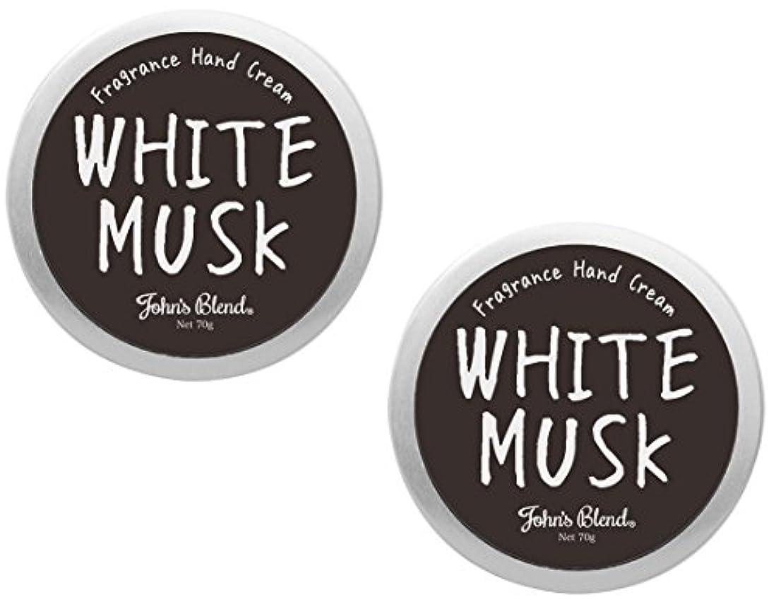 ネズミ確率崇拝します【2個セット】Johns Blend ハンドクリーム 70g ホワイトムスク の香り OZ-JOD-1-1