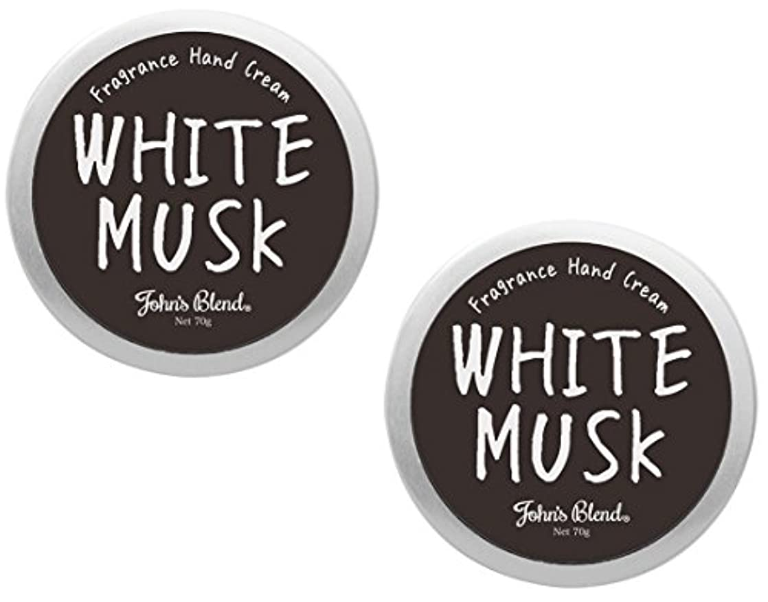 前売動作マイコン【2個セット】Johns Blend ハンドクリーム 70g ホワイトムスク の香り OZ-JOD-1-1