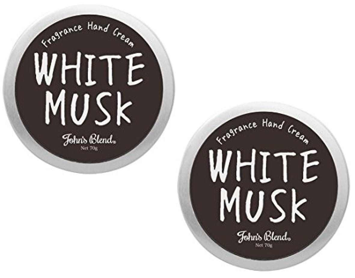 展望台延ばす愛国的な【2個セット】Johns Blend ハンドクリーム 70g ホワイトムスク の香り OZ-JOD-1-1