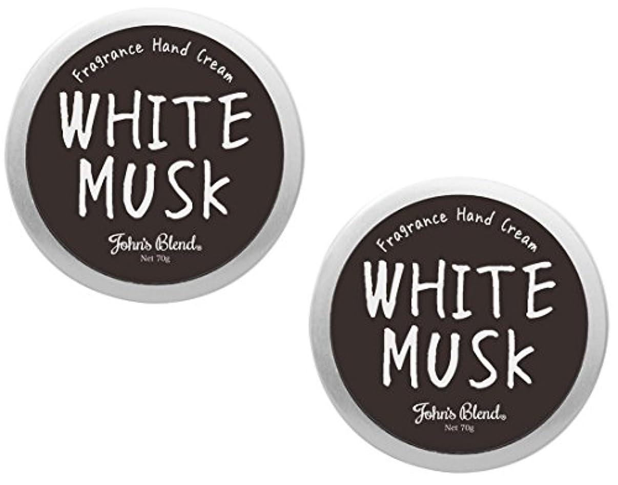 大宇宙統合する伝統的【2個セット】Johns Blend ハンドクリーム 70g ホワイトムスク の香り OZ-JOD-1-1