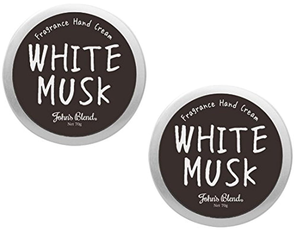 独特の環境に優しい褐色【2個セット】Johns Blend ハンドクリーム 70g ホワイトムスク の香り OZ-JOD-1-1