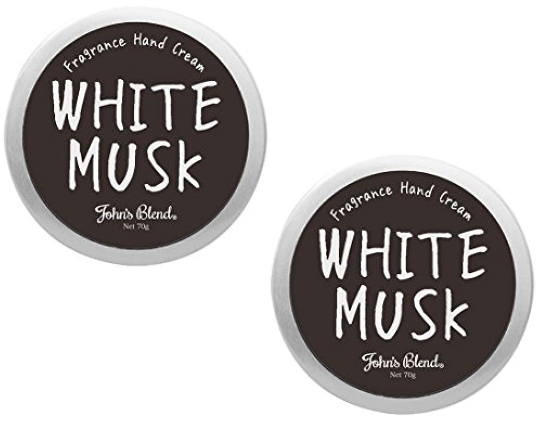 北方エステート落胆する【2個セット】Johns Blend ハンドクリーム 70g ホワイトムスク の香り OZ-JOD-1-1